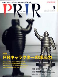 PRIR-906-1.jpg