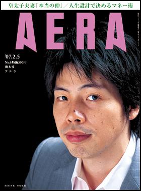 AERA_mixi.jpg