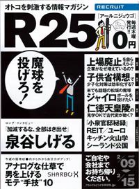 R25-1.jpg
