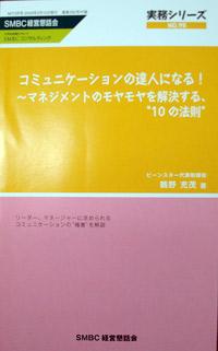 SMBC_book200.jpg