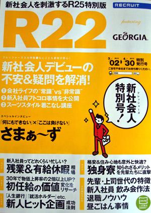 r22_3012010.jpg