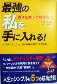 saikyo_book.jpg