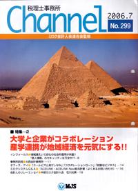 channel200607.jpg