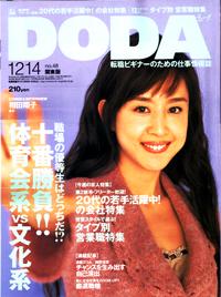 doda_121405-1.jpg