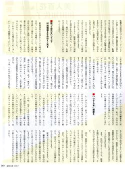 編集会議7月号