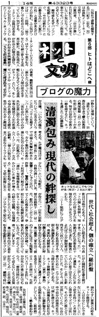 nikkei082106-2.jpg