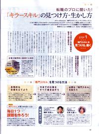 nikkeiCareer200606-1.jpg