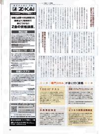 nikkeiCareer200606-2.jpg