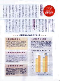 nikkeiCareer200606-3.jpg