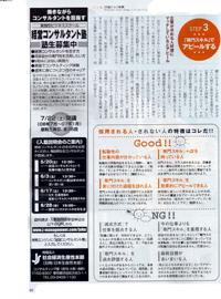 nikkeiCareer200606-4.jpg