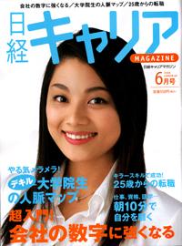 nikkeiCareer200606.jpg
