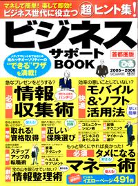 ぴあビジネスサポートBook