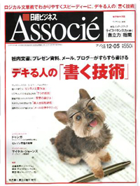 web_assoicie120506-1.jpg