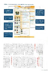 web_assoicie120506-3.jpg